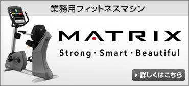 業務用フィットネスマシン MATRIX Strong・Smart/Beautiful 詳しくはこちら